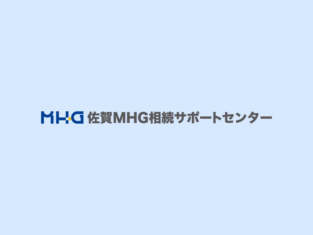 佐賀MHG相続サポートセンターのホームページ開設のお知らせ